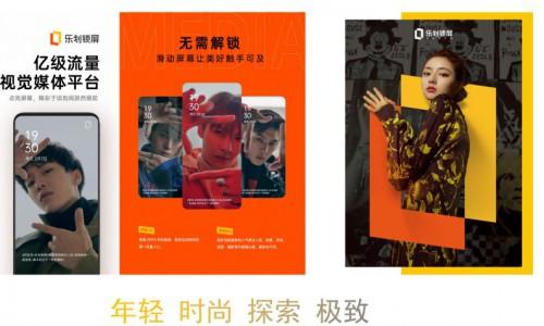 """乐划锁屏携手时尚集团 """"时尚EYE""""共创行业新标杆"""
